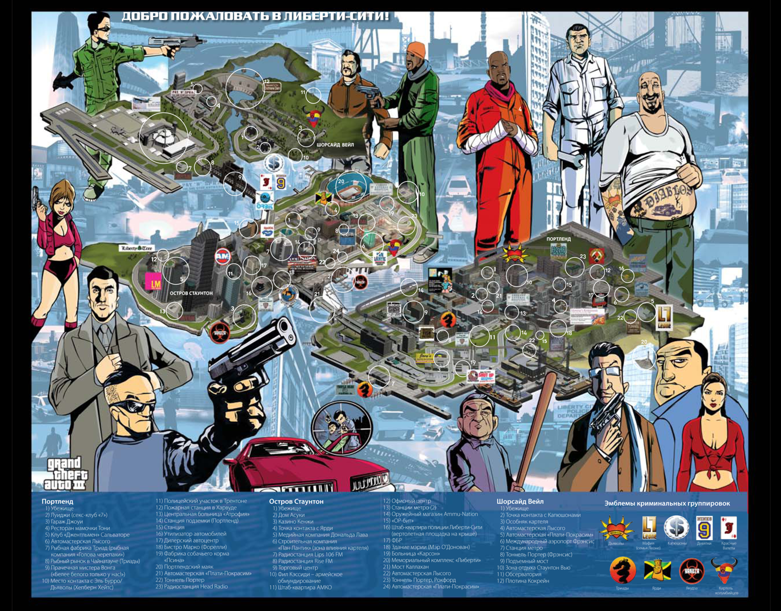 Images of Grand Theft Auto 3 Map - industrious info